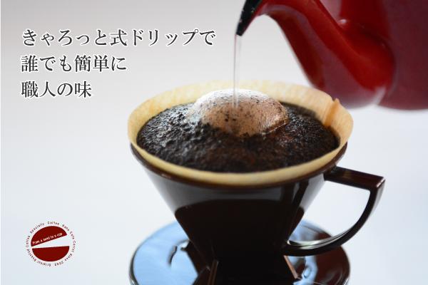ドリップ コーヒー 入れ 方 ハンドドリップでコーヒーを美味しく入れるコツ